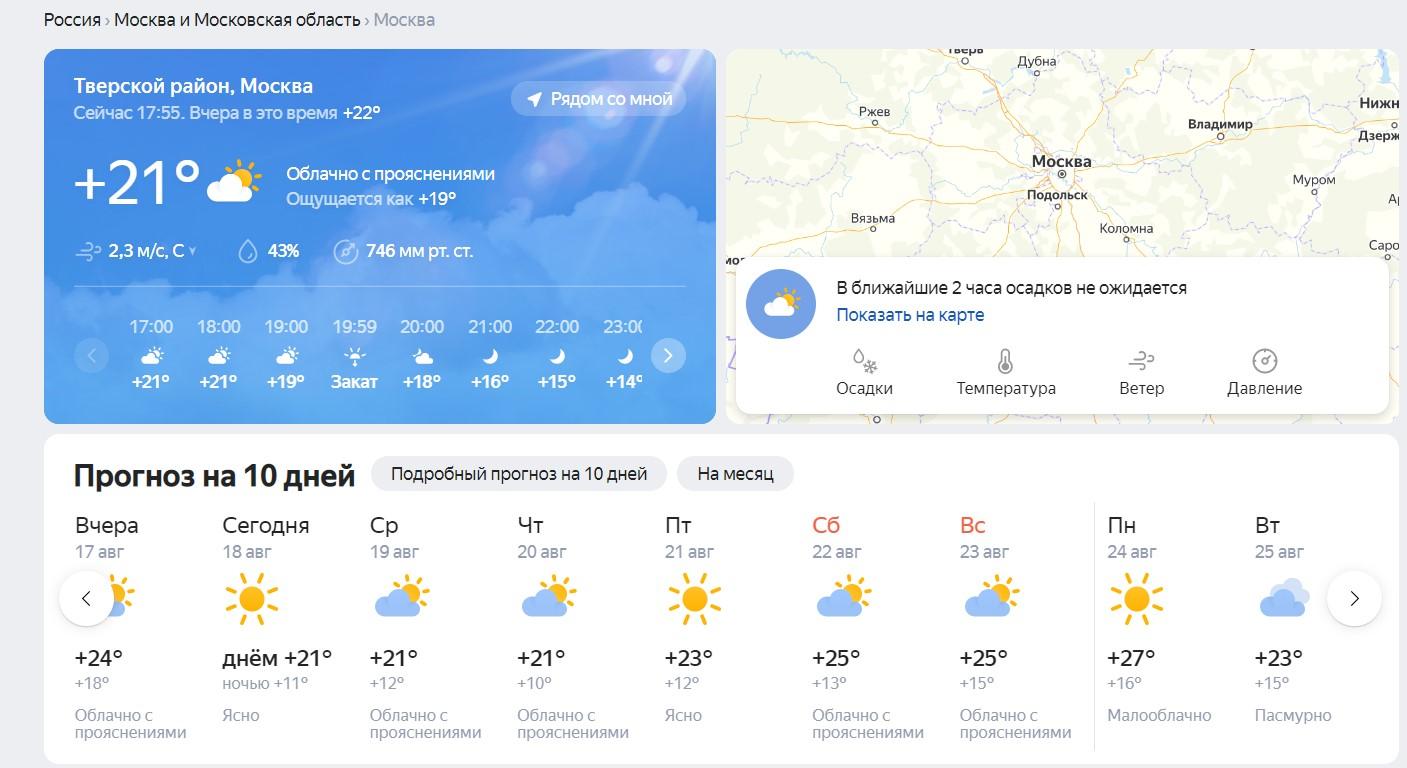 самый точный сайт погоды