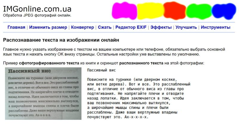 imgonline - пример перевод текста по фото