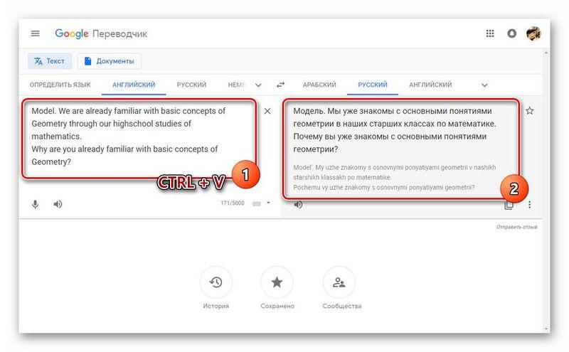 Как гугл перевел фотку