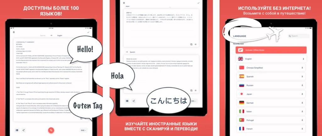 Сканер Переводчик + перевод OCR -2