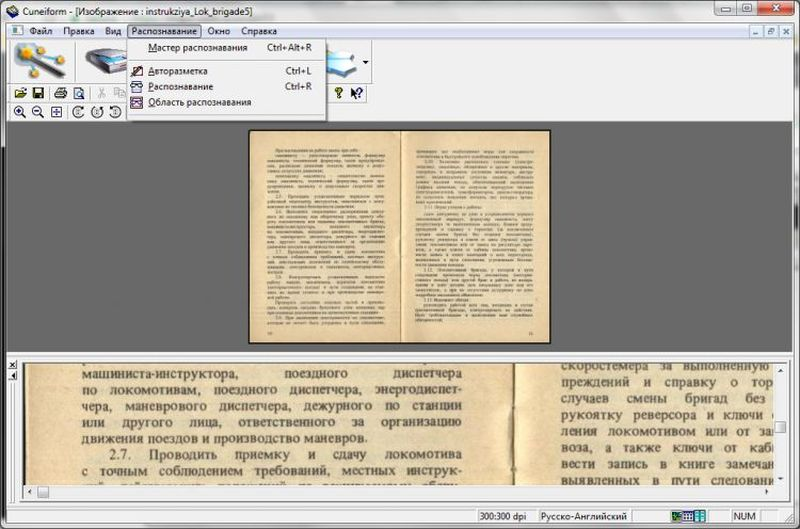 OCR CuneiForm - обзор программы