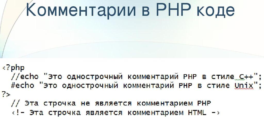 комментарий в php