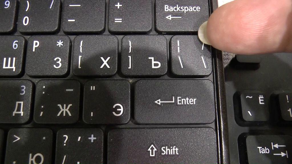 бэкслэш на клавиатуре