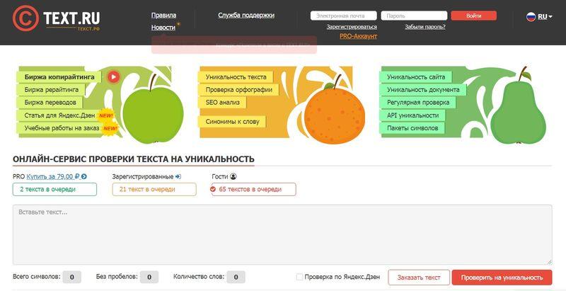 Проверить текст на уникальность - text.ru