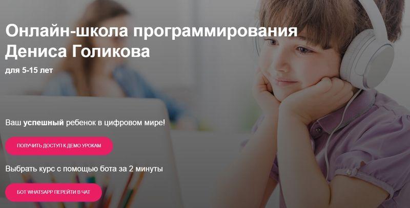 Codim.online Дениса Голикова