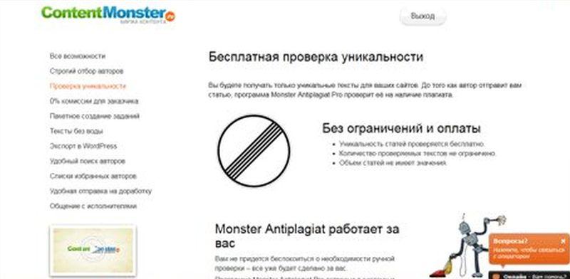 Проверить текст на уникальность - контент монстр