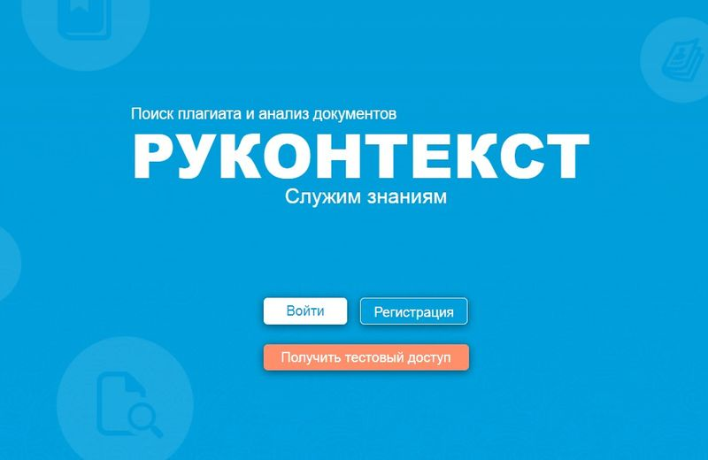 Руконтекст