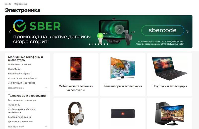 ТОП магазинов электроники - Гудс