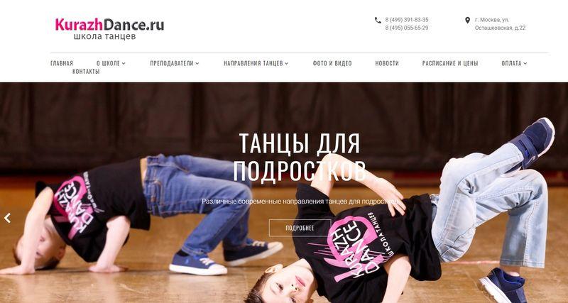 Школа танцев в Москве - KurazhDance