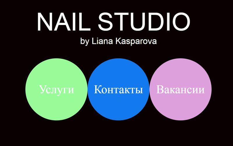 NAIL STUDIO by Liana Kasparova