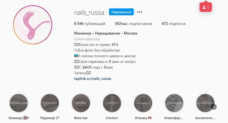 Nails Russia - маникюрный салон