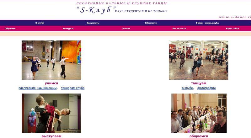 Школа танцев в Москве - S-dance (S-клуб)