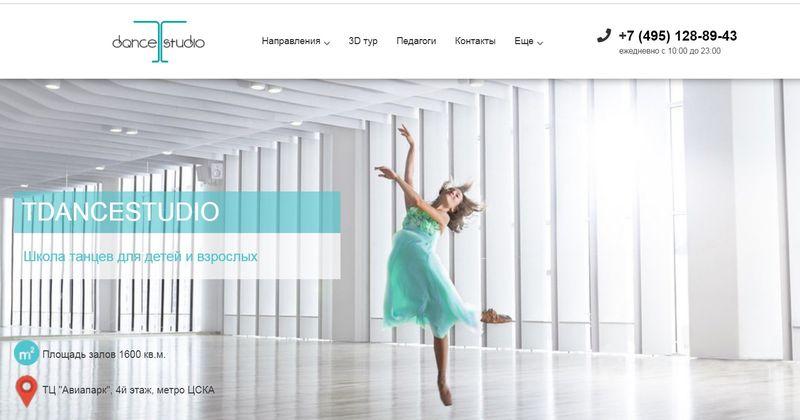 Школа танцев в Москве - TDance Studio