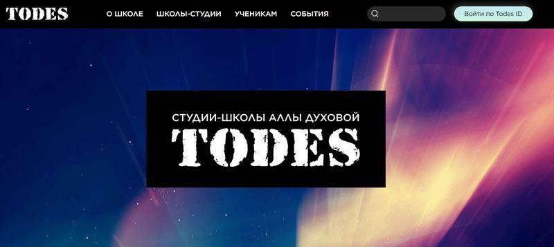 Школа танцев в Москве - Todes