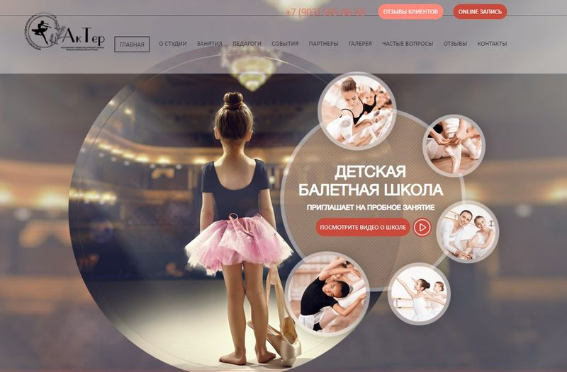 Школа танцев в Москве - Актер