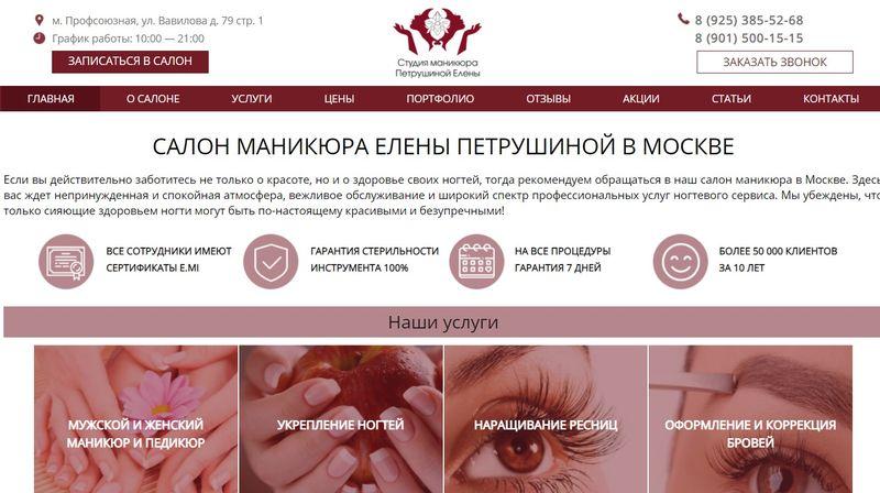 Студия маникюра Елены Петрушиной - - маникюрный салон