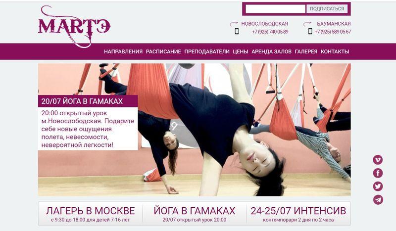 Школа танцев в Москве - Мартэ