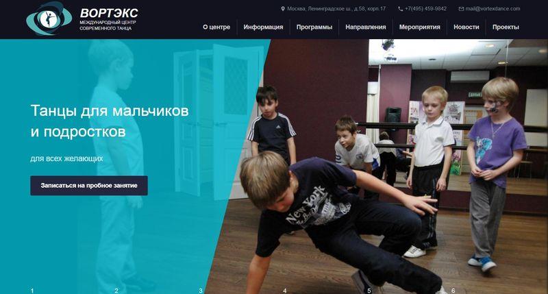Школа танцев в Москве - Вортэкс
