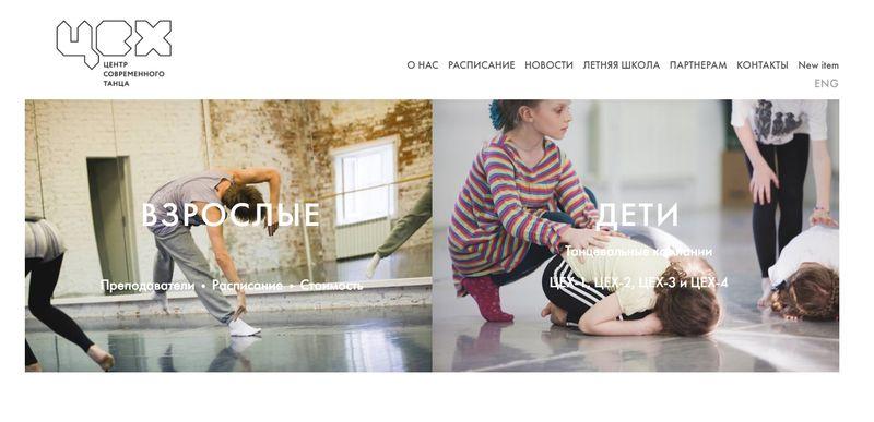 Школа танцев в Москве - Цех