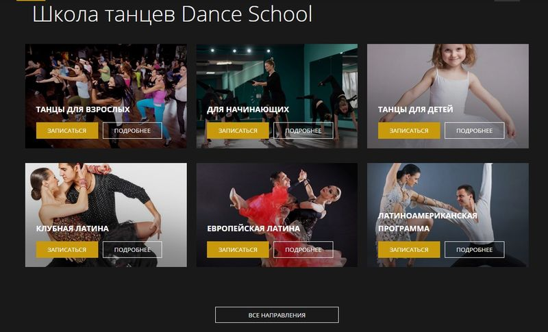 Школа танцев Романа Ковгана