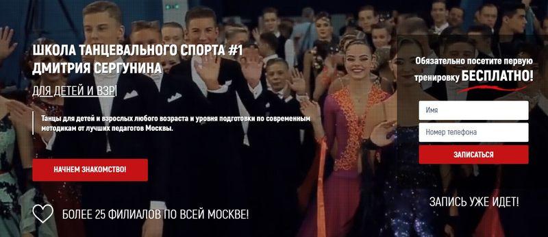 Школа танцевального спорта Дмитрия Сергунина