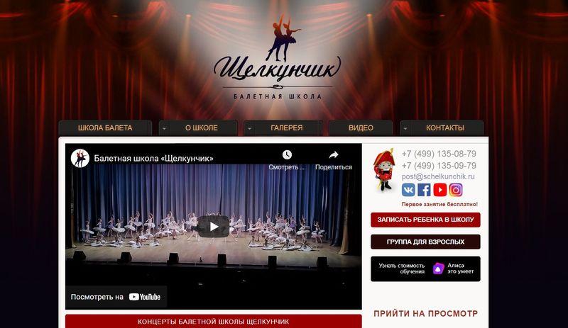 Школа танцев в Москве - Щелкунчик
