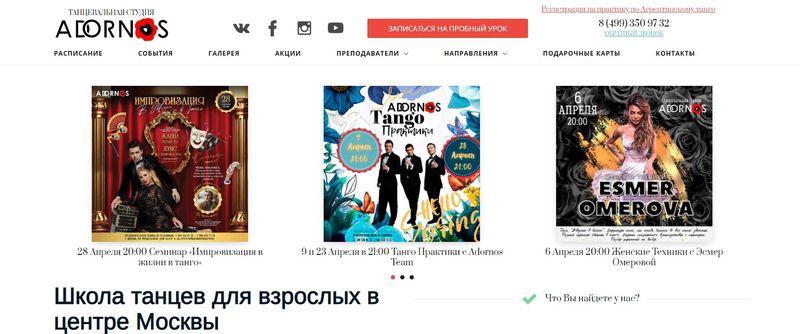 Школа танцев в Москве - AdornosCenter