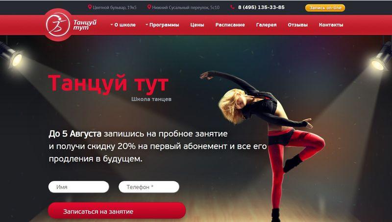 Школа танцев в Москве - Танцуй Тут