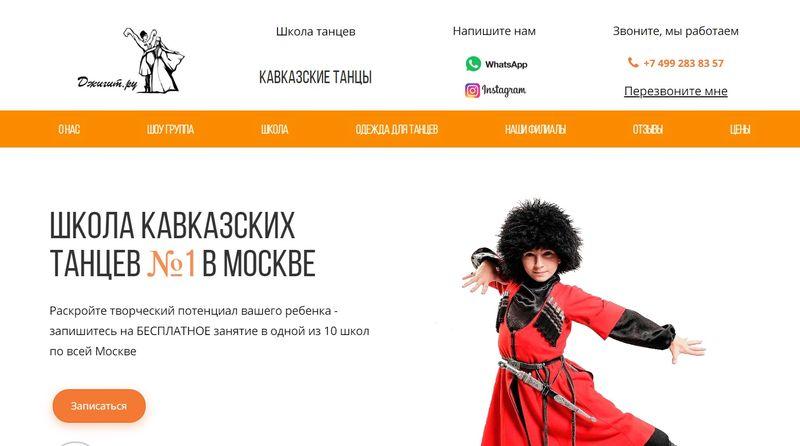 Школа танцев в Москве - Джигит.ру