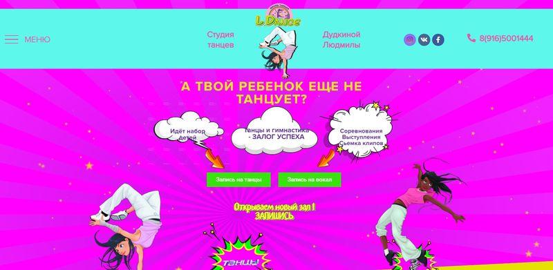 Школа танцев в Москве - L. Dance