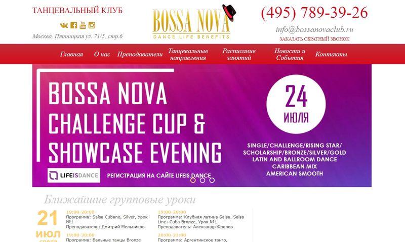 Школа танцев в Москве - Bossa Nova