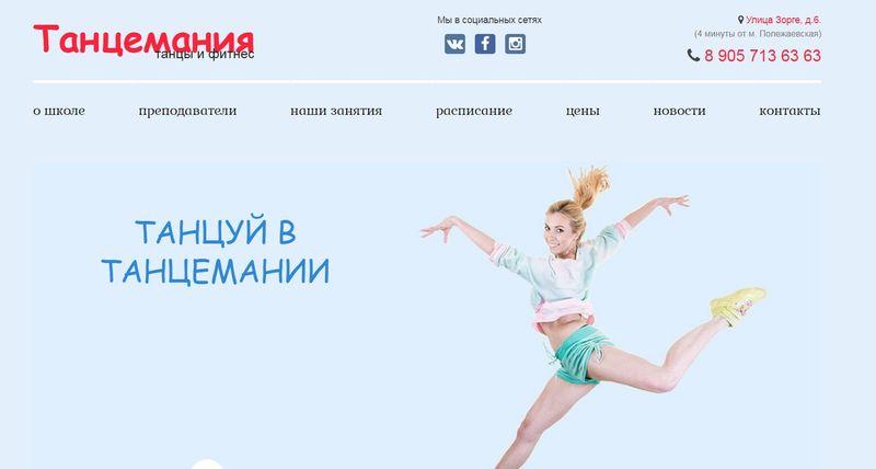 Школа танцев в Москве - Танцемания