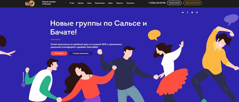 Школа танцев в Москве - DanceLiker