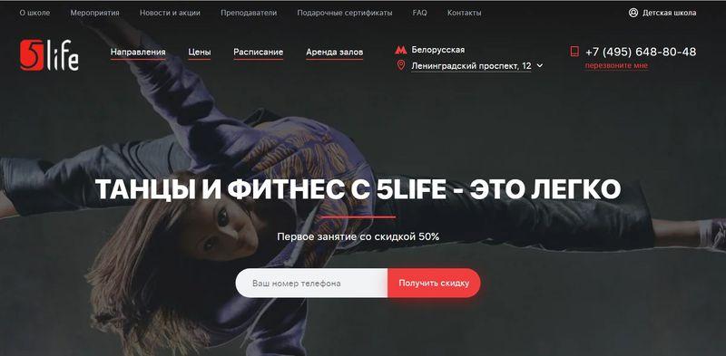 Школа танцев в Москве - 5life