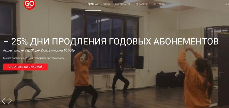 Школа танцев в Москве - GO Dance