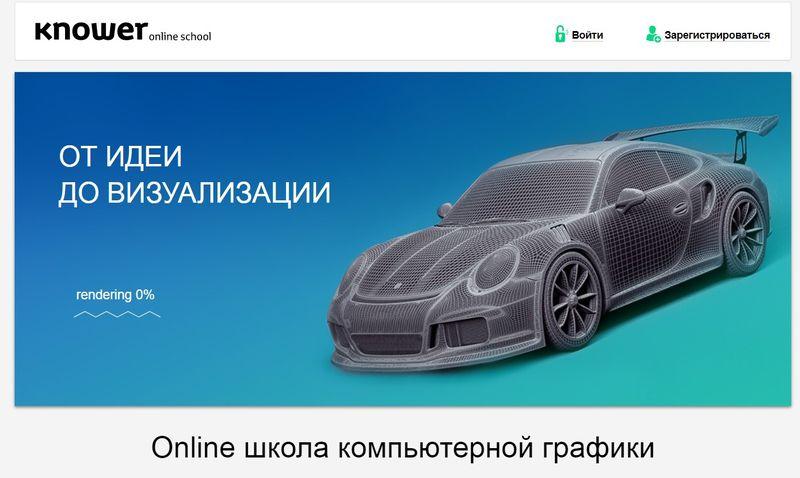 Knower online school - курсы графического дизайна