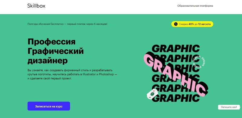 Skillbox - курсы графического дизайна
