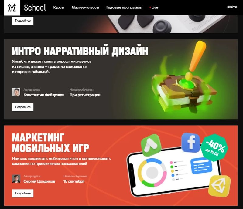 XYZ School - курсы графического дизайна