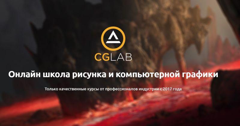 GG Lab - курсы графического дизайна