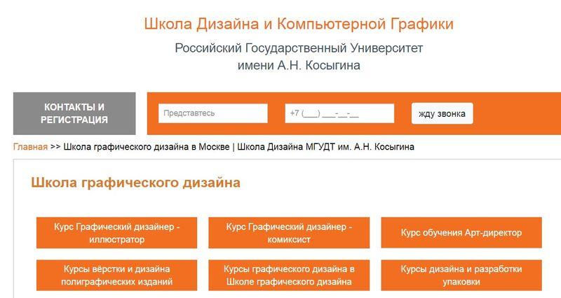 Дизайнерская школа при РГУ имени Косыгина